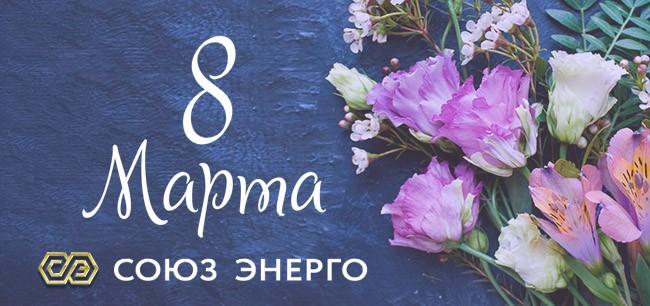 Поздравление коллектива компании «СОЮЗ-ЭНЕРГО»: с праздником весны, дорогие дамы!