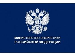 В Минэнерго России создан Департамент лицензирования энергосбытовой деятельности