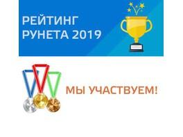 ЭТК «Энергия» участвует в конкурсе «Рейтинг рунета 2019»