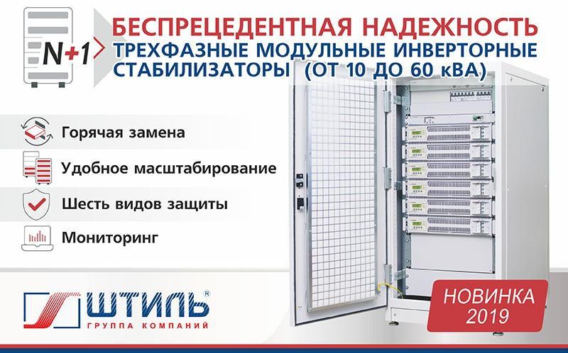 «Штиль» принимает заявки на новые трехфазные инверторные модульные стабилизаторы напряжения «ИнСтаб»