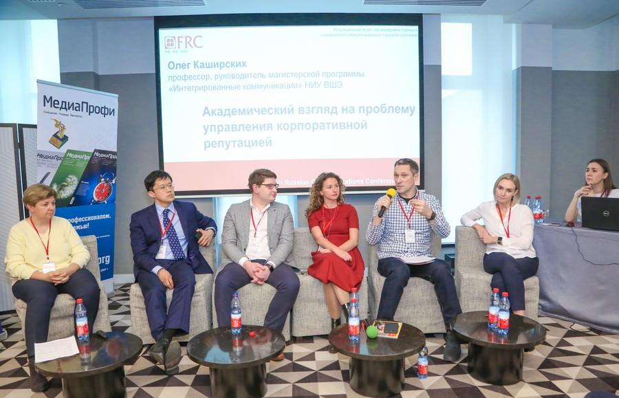 12 апреля в Москве в четвертый раз прошла Fresh Russian Communications Conference