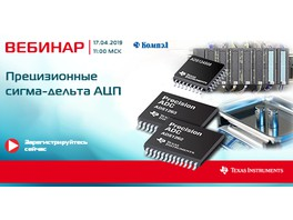 «Компэл» приглашает на вебинар «Прецизионные сигма-дельта АЦП Texas Instruments»