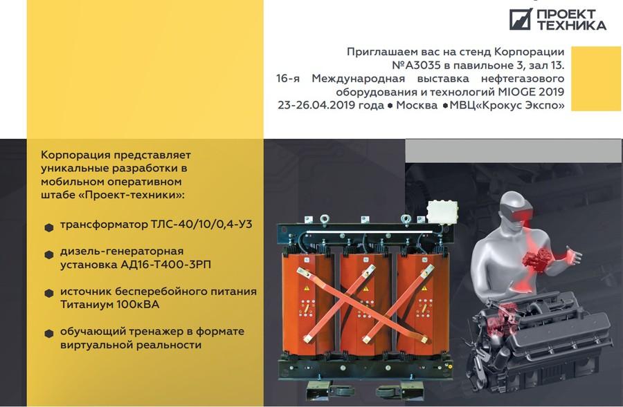 ООО «Проектэлектротехника» приглашает на выставку MIOGE 2019