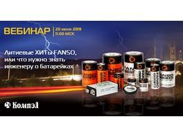 Компания «Компэл» приглашает на вебинар «Литиевые ХИТы FANSO или что нужно знать инженеру о батарейках»