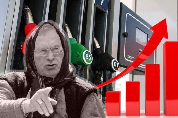Жириновский предупреждал о росте цен на топливо и последствиях