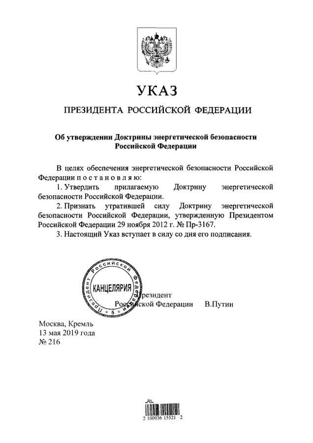 Владимир Путин подписал указ, утверждающий новую доктрину энергетической безопасности РФ