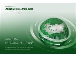 Консорциум ЛОГИКА-ТЕПЛОЭНЕРГОМОНТАЖ представляет «Альбом типовых решений-2019»