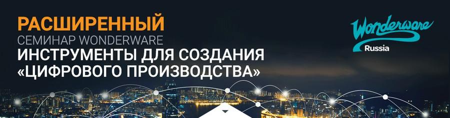 «Клинкманн СПб» приглашает к участию в семинарах Wonderware