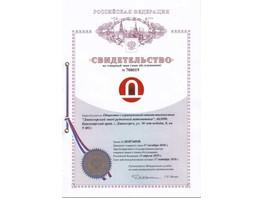«ДЗРА» произвел государственную регистрацию фирменного товарного знака