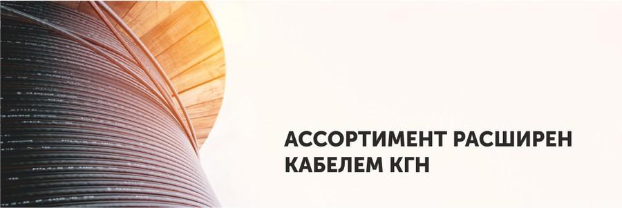 «Элком-Электро» расширяет ассортимент кабелями КГН