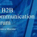 21 июня в Москве пройдет III B2B Communication Forum