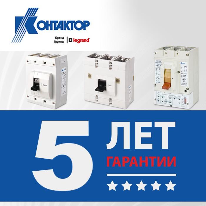 «Контактор» увеличивает гарантийный срок на автоматические выключатели