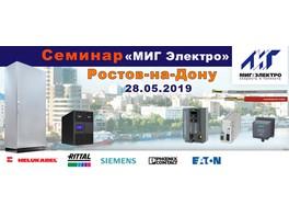 28 мая «МИГ Электро» проведет технический семинар в Ростове-на-Дону