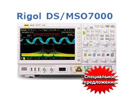 Специальное торговое предложение от «Энергопромавтоматика» для заказчиков нового цифрового осциллографа из серии RIGOL 7000