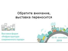 Выставка-форум «Инфраструктура современного города» переносится