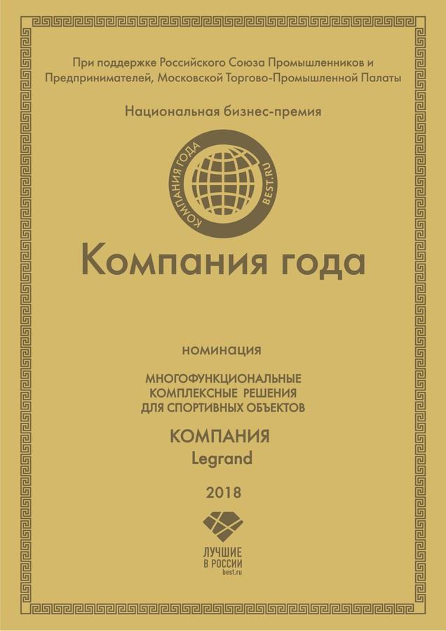 Группа Legrand стала лауреатом бизнес-премии «Лучшие в России»