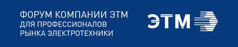 EKF примет участие в электротехническом форуме ЭТМ в Челябинске