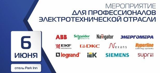 ЭТМ приглашает на крупное мероприятие для профессионалов электротехнической отрасли
