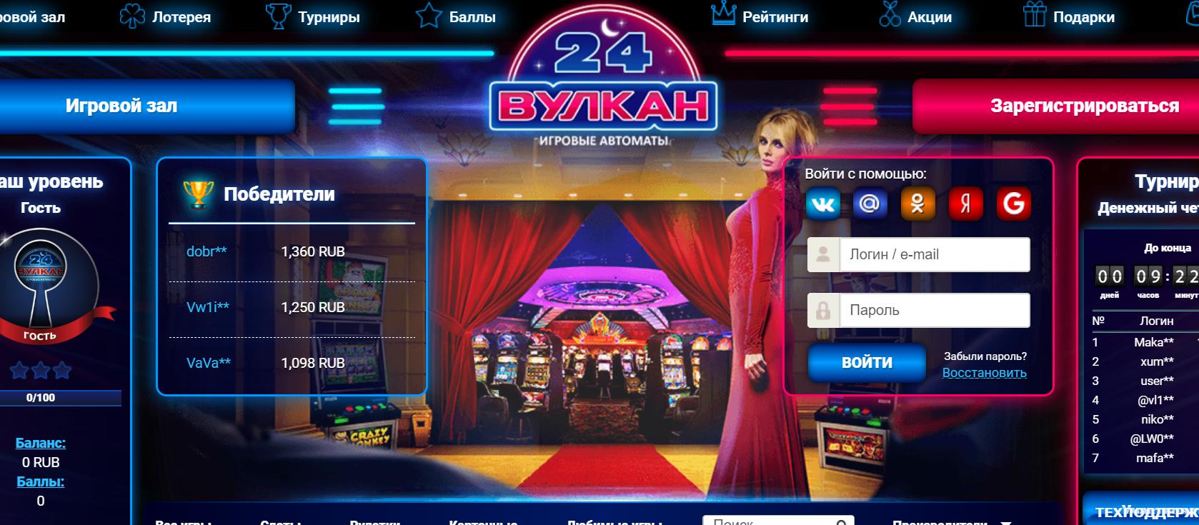Виртуальное казино Вулкан 24, доступное в любое время