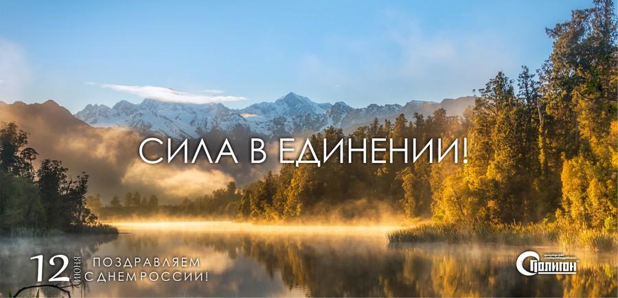 ГК «Полигон» поздравляет с наступающим Днём России