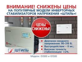 ГК «Штиль» снижает цены на инверторные стабилизаторы IS1000 и IS1500