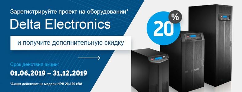 Снижение цен на ИБП Delta Electronics HPH 20-120 kВА