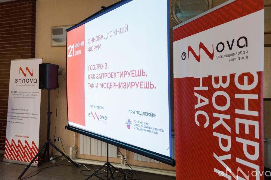 Компания «ЭННОВА» провела форум «ГОЭЛРО-3. Как запроектируешь, так и модернизируешь»