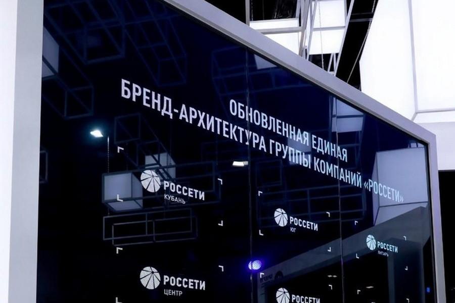 «Россети» продемонстрировали новую иерархию брендов на Петербургском международном экономическом форуме