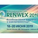 Завтра открывается RENWEX