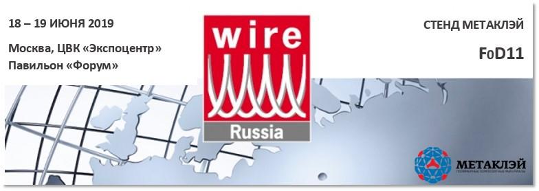 «МЕТАКЛЭЙ» примет участие в международной выставке «Проволока-2019/Wire Russia-2019»
