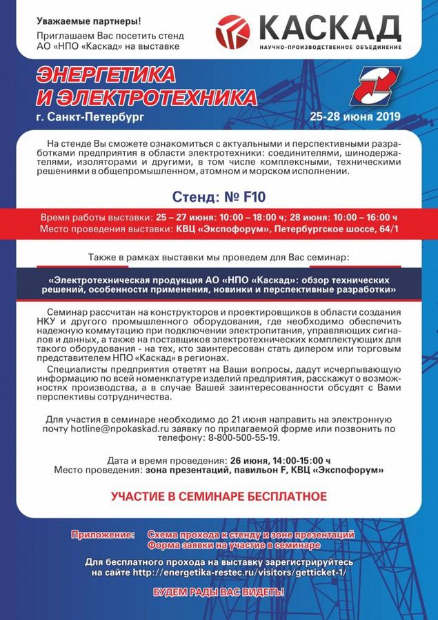 АО «НПО «Каскад» примет участие в выставке «Энергетика и Электротехника -2019»