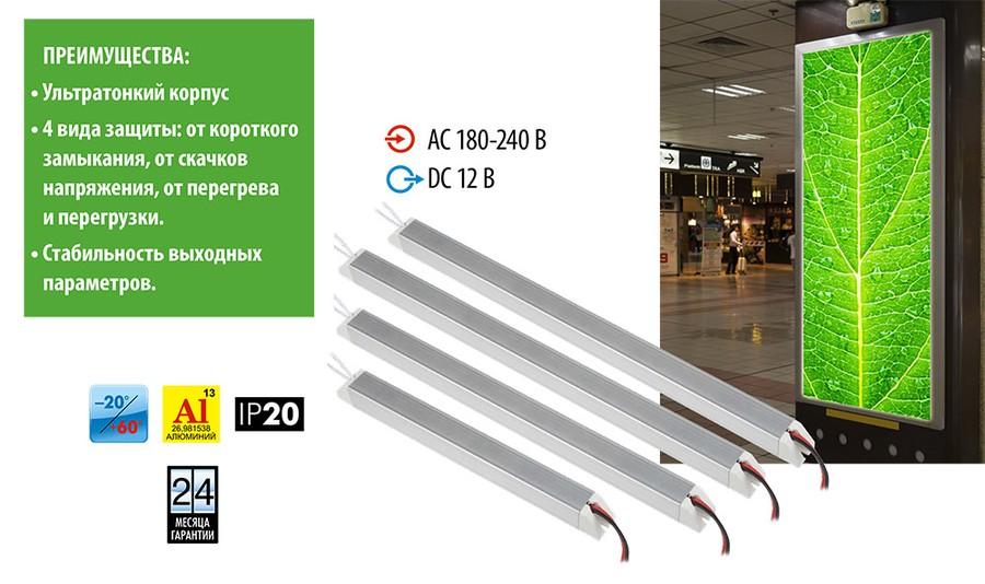 Блоки питания ультратонкие IP20 для светодиодных лент и модулей 12 В от Uniel