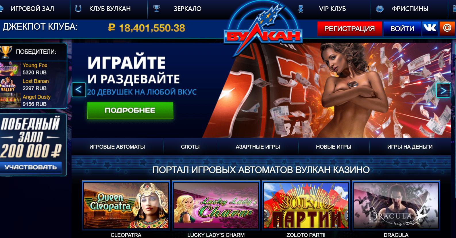 Чем привлекательны онлайн-площадки азартных игр Вулкан?