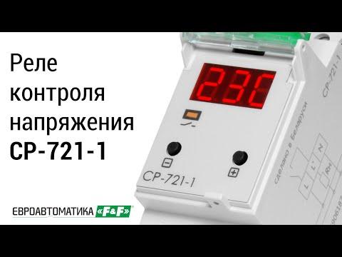 Новинка 2019 года от компании «Евроавтоматика ФиФ» – реле напряжения с максимальным коммутируемым током 63 Ампера