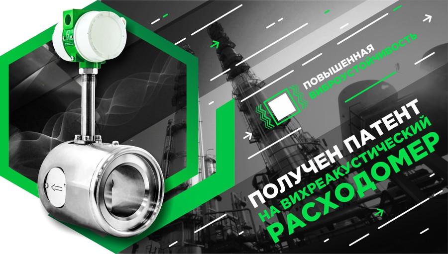 Компания «ЭМИС» получила патент на расходомер «ЭМИС-ВИХРЬ ППД»