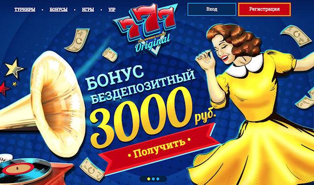 Онлайн-казино 777 Originals - фортуна улыбнется каждому игроку