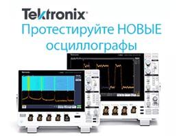 Акция от Tektronix — бесплатный тест-драйв новых осциллографов MDO и MSO