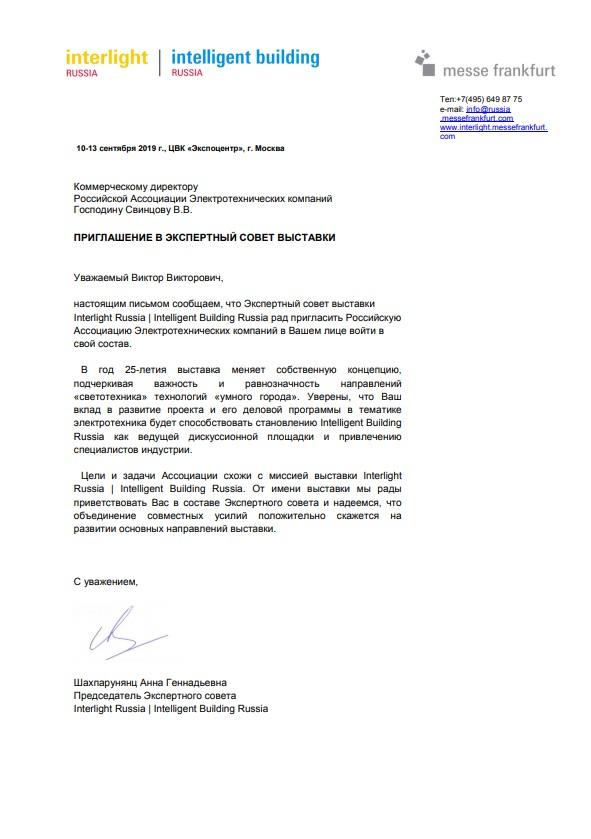Виктор Свинцов вошёл в экспертный совет Interlight Russia | Intelligent building Russia