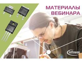 «КОМПЭЛ» опубликовала материалы вебинара о применении транзисторов CoolMOS серии P7