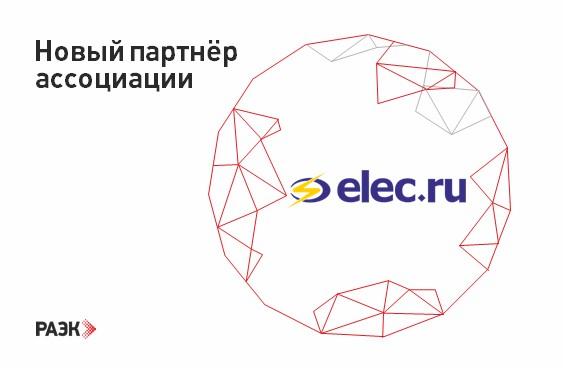 «Элек.ру» и Российская ассоциация электротехнических компаний заключили соглашение о сотрудничестве