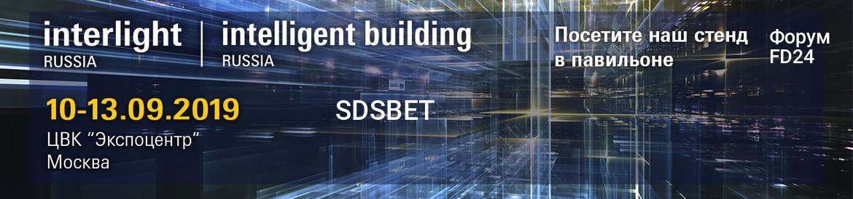 SDSВЕТ примет участие в выставке Interlight-2019