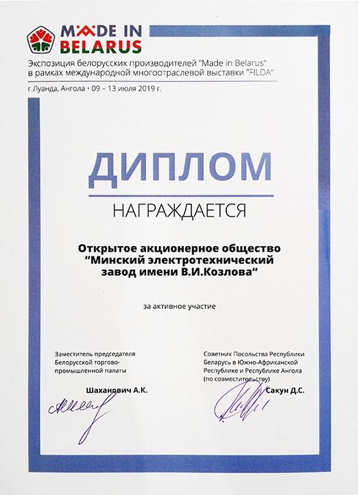 МЭТЗ им. В.И. Козлова получил диплом за активное участие в выставке FILDA-2019