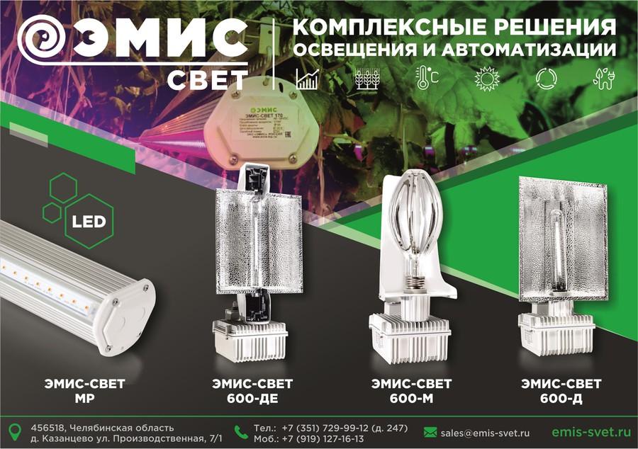 Компания «ЭМИС» представляет линейку энергоэффективных осветительных приборов