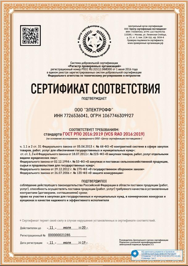 ELECTROFF в «Регистре проверенных организаций»