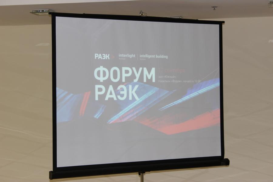 В рамках Interlight Russia состоялся форум РАЭК «Дистанционное обучение. Эффективные инструменты»