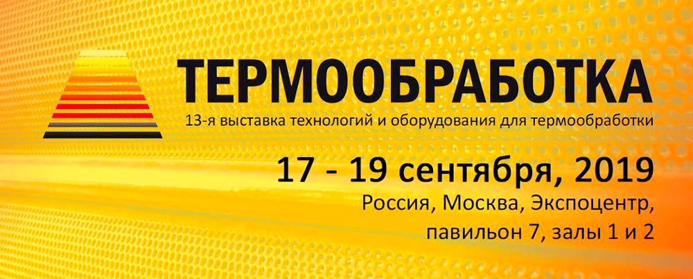 ОВЕн приглашает на выставку «Термообработка»