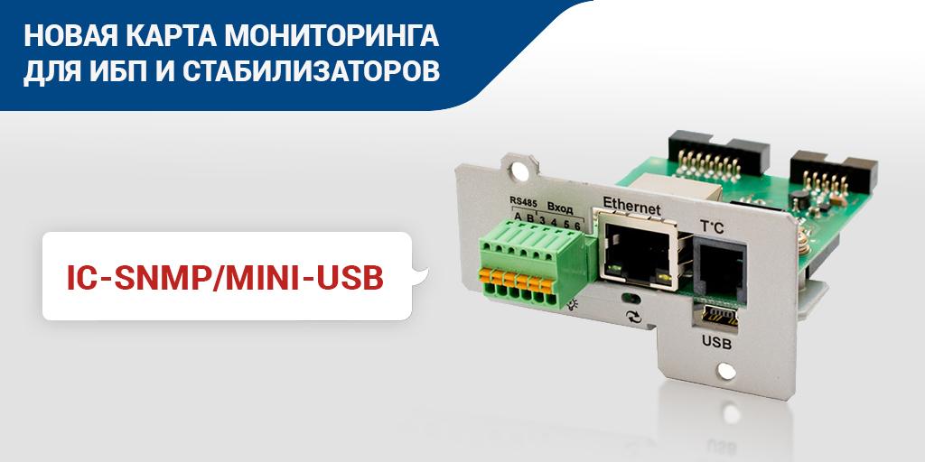 ГК «Штиль» разработала новую карту мониторинга работы инверторных стабилизаторов и ИБП