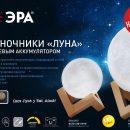 Ночи при «Луне» с новыми LED-ночниками от ЭРА