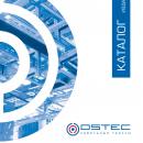 OSTEC представляет новый каталог