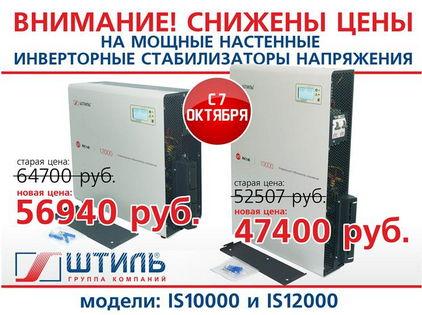 «Штиль» снижает цены на мощные настенные инверторные стабилизаторы напряжения